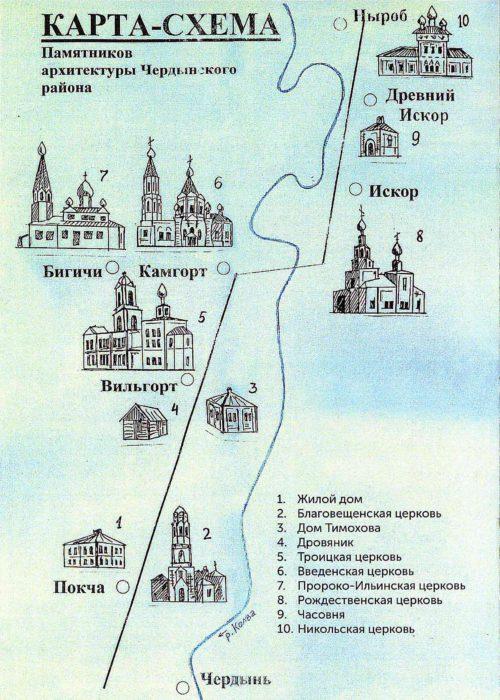 Экскурсия Чердынь-Ныроб
