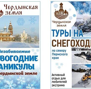 Открыта бронь на новогодние выходные и снегоходные туры 2020 — 2021